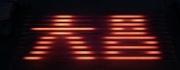 大昌電熱有限公司專營:電熱,電熱管,電熱片,加熱器,陶瓷加熱器,陶瓷電熱圈等